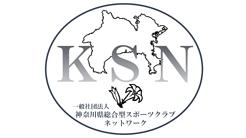 一般社団法人神奈川県総合型スポーツクラブネットワーク