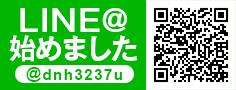 LINE@始めました @dnh3237u