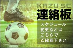 KAZU SC 連絡板