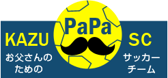 お父さんのためのサッカーチーム