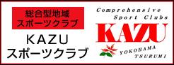KAZUスポーツクラブ