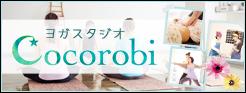ヨガスタジオ Cocorobi
