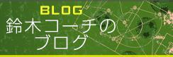 鈴木コーチのブログ